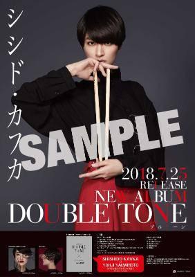 アルバム『DOUBLE TONE』B2ポスター