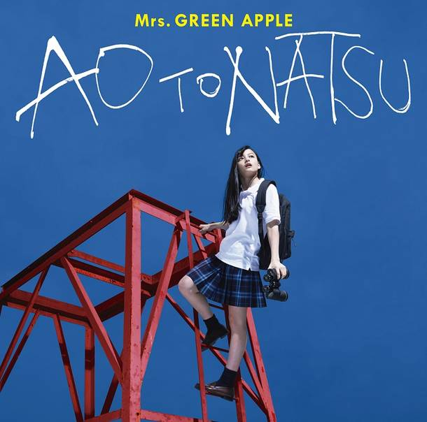 シングル「青と夏」【通常盤】(CD)