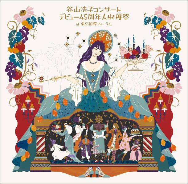 アルバム『谷山浩子コンサート ~デビュー45周年大収穫祭~』