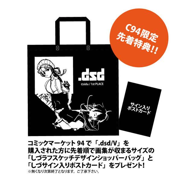 画集『.dsd/V』C94限定会場購入者特典