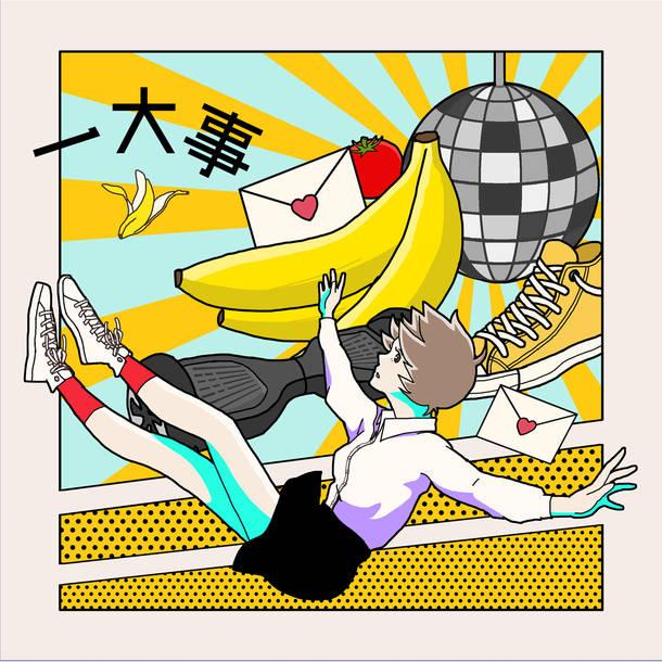 アルバム『一大事』【通常盤】(CD)