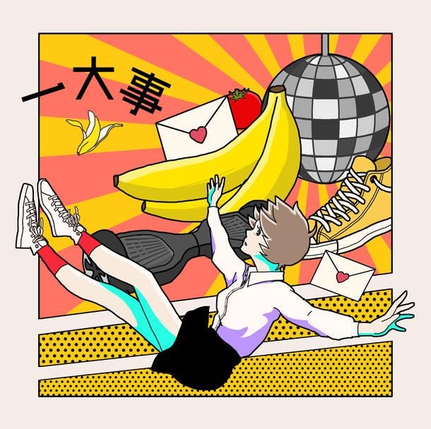 アルバム『一大事』【初回生産限定盤】(CD+DVD)