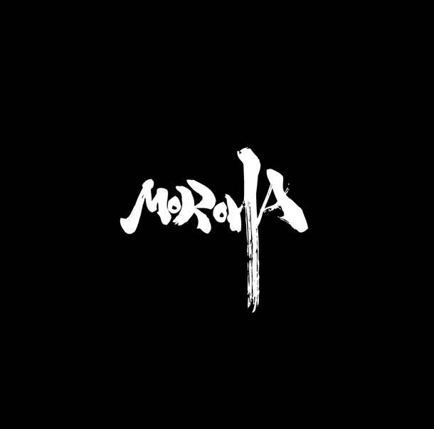 アルバム『MOROHA BEST~十年再録~』
