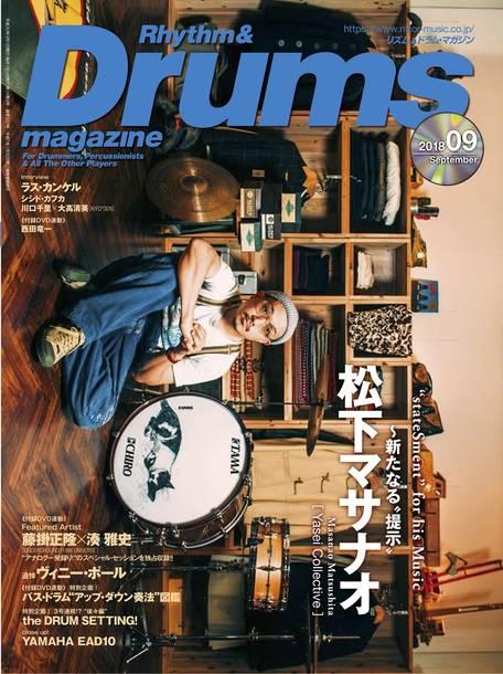 雑誌『リズム&ドラム・マガジン』2018年9月号 表紙