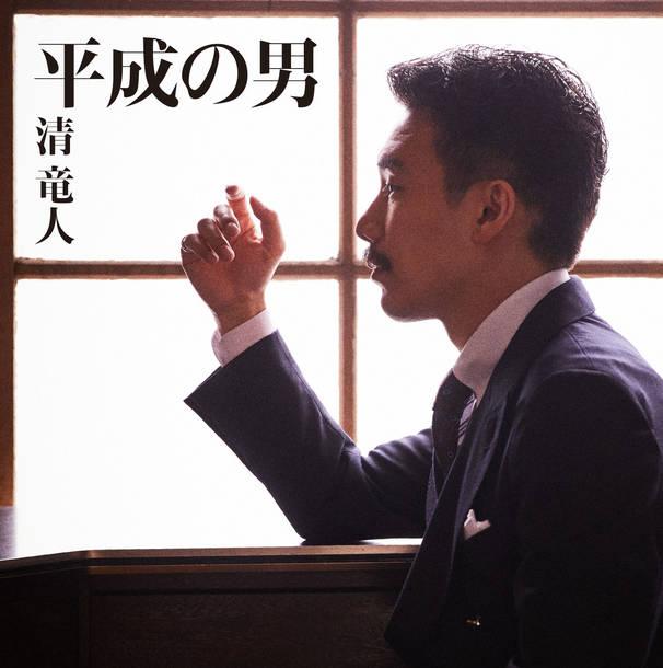 シングル「平成の男」【通常盤】