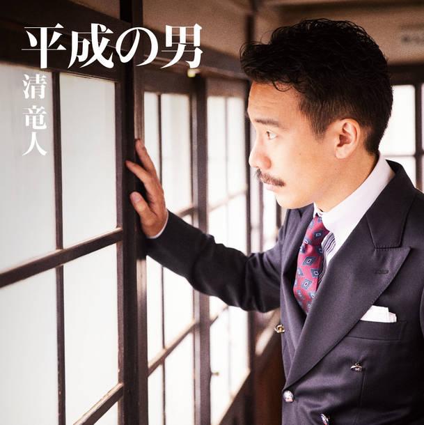 シングル「平成の男」【初回限定盤(DVD付)】