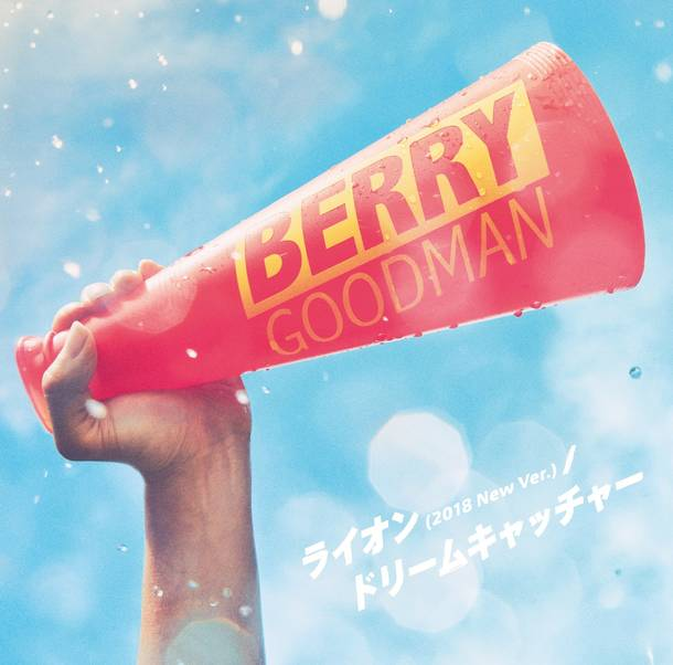 シングル「ライオン (2018 New Ver.) /ドリームキャッチャー」【通常盤】