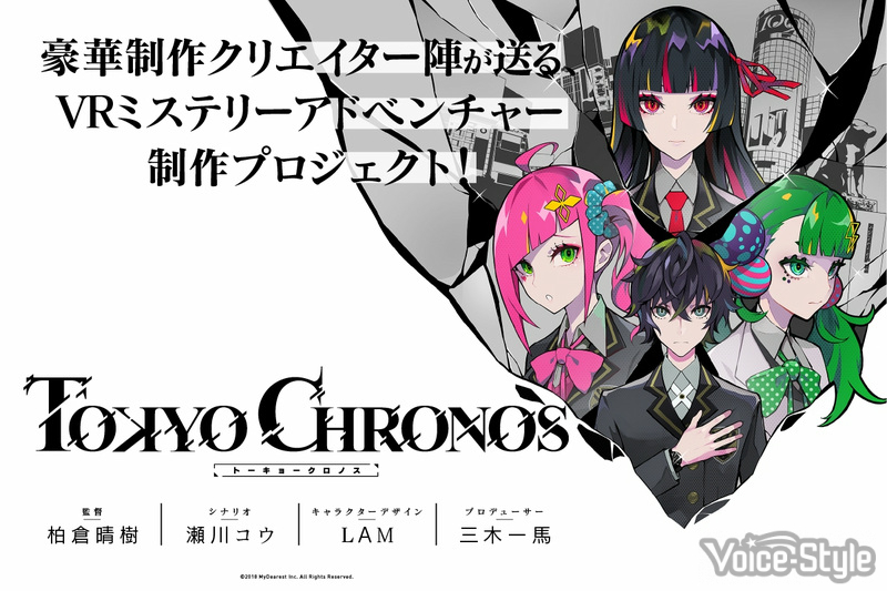 三木一馬、木戸衣吹らが出演! 『東京クロノス』ファン ...