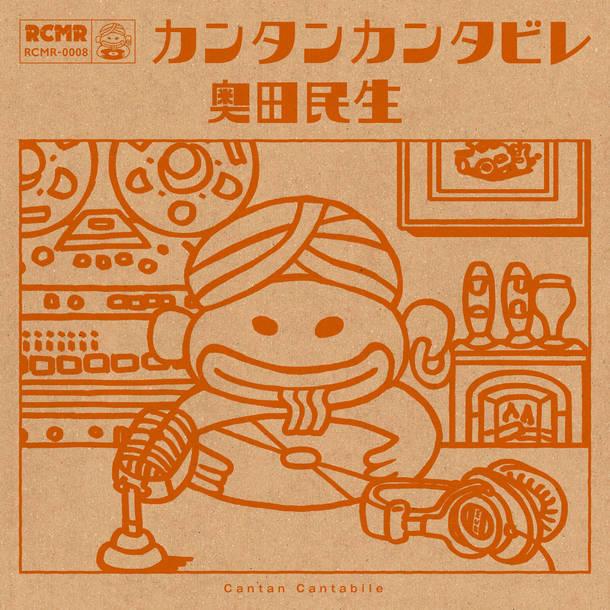 アルバム『カンタンカンタビレ』【CD】