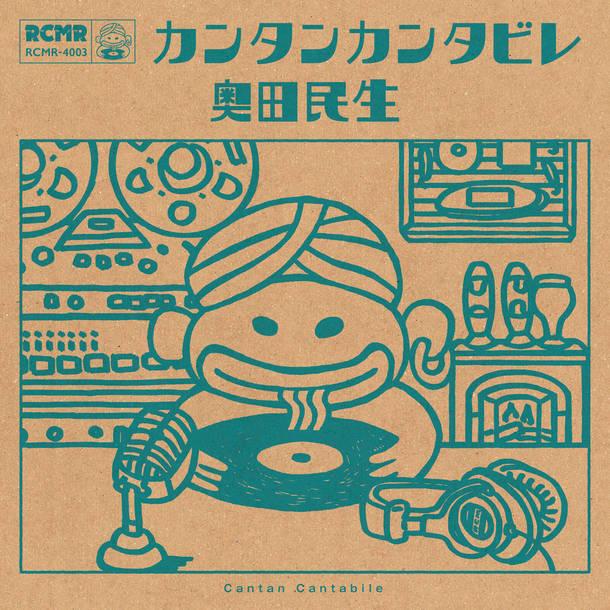 アルバム『カンタンカンタビレ』【アナログ(LP)盤】