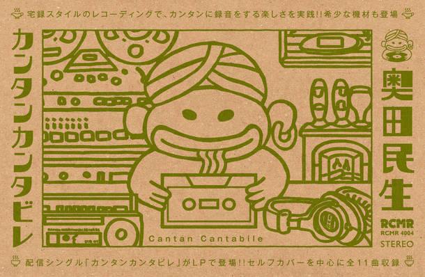 アルバム『カンタンカンタビレ』【カセットテープ】