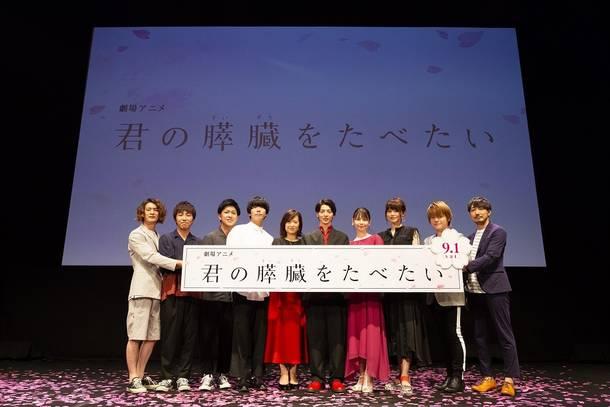 劇場アニメ『君の膵臓をたべたい』完成披露試写会