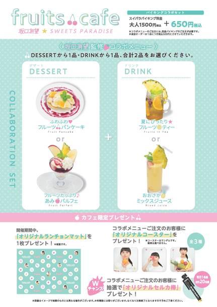 「fruits Cafe」メニュー表
