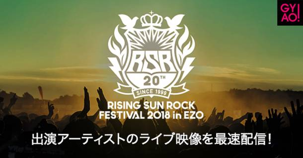 『RISING SUN ROCK FESTIVAL 2018 in EZO』 (C)WESS INC. ALL RIGHTS RESERVED.