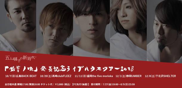 『LACCO TOWER 「若葉ノ頃」発売記念ライブハウスツアー2018「五人囃子の新時代」』