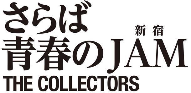 映画『さらば青春の新宿JAM』ロゴ