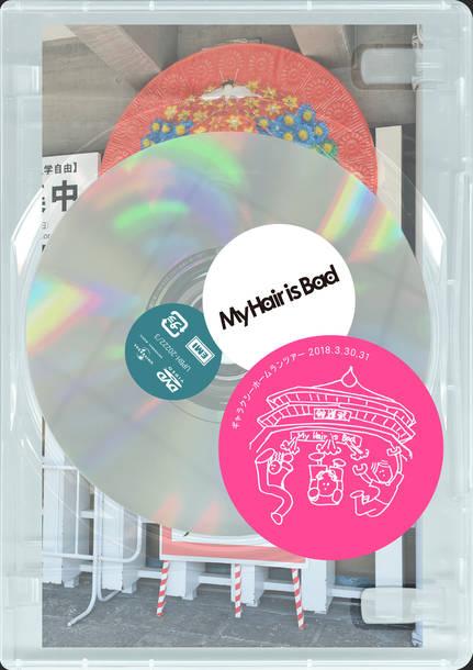 Blu-ray&DVD『My Hair is Bad ギャラクシーホームランツアー 2018.3.30,31』【DVD2枚組】