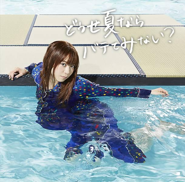 シングル「どうせ夏ならバテてみない?」【初回限定盤】(CD+DVD)