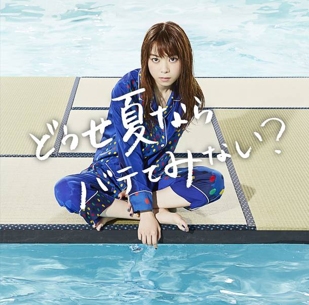 シングル「どうせ夏ならバテてみない?」【通常盤】(CD)
