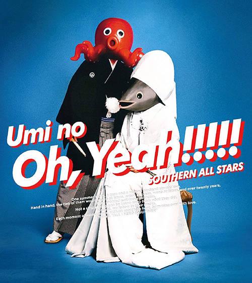「壮年JUMP」収録アルバム『海のOh, Yeah!!』/サザンオールスターズ