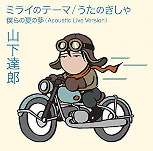 シングル「ミライのテーマ/うたのきしゃ」/山下達郎