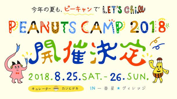 『PEANUTS CAMP 2018』開催告知画像