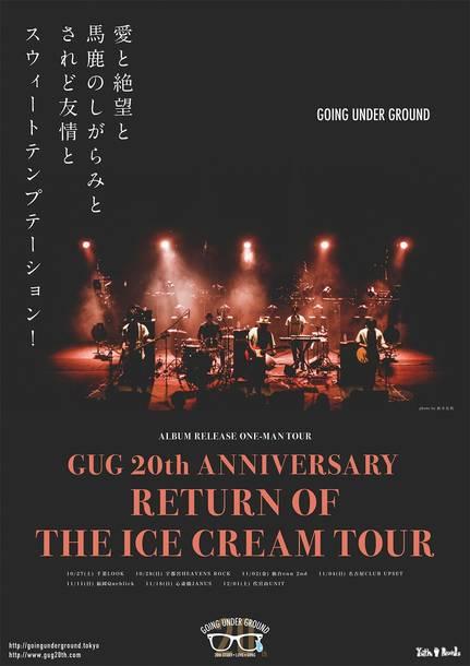 『GUG 20th ANNIVERSARY RETURN OF THE ICE CREAM TOUR』