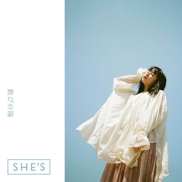 シングル「歓びの陽」【通常盤】(CD)