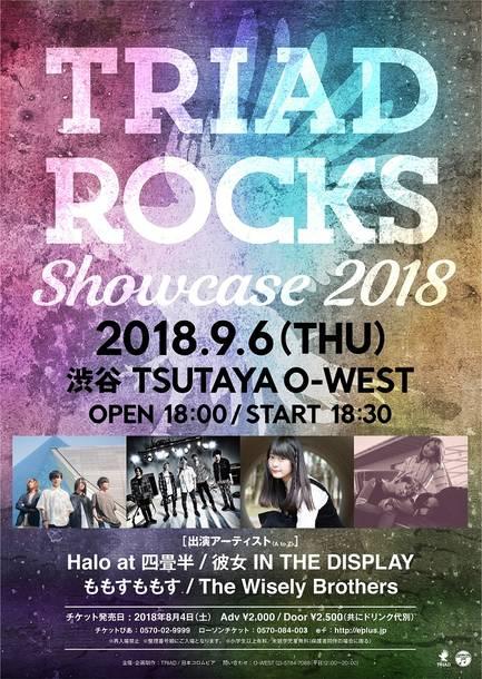 『TRIAD ROCKS Showcase 2018』フライヤー