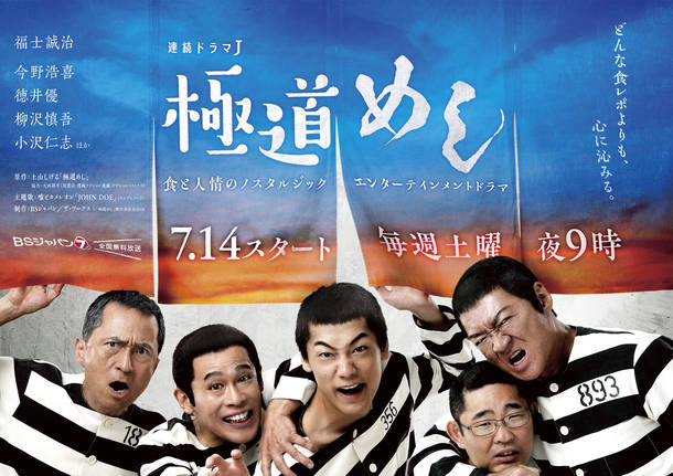 (C)「極道めし」製作委員会2018