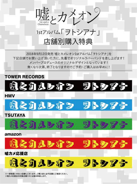 アルバム『ヲトシアナ』店舗別購入特典