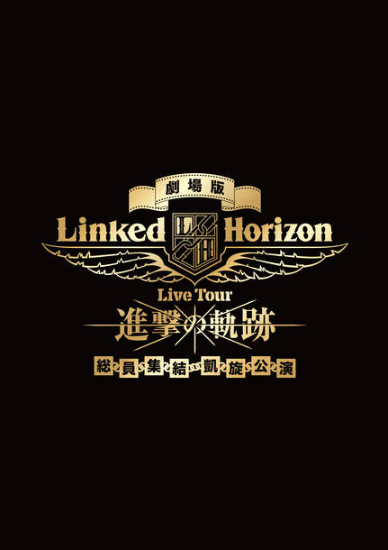劇場版『Linked Horizon Live Tour『進撃の軌跡』総員集結 凱旋公演』