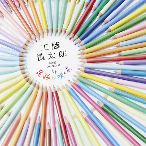 アルバム『工藤慎太郎 song collection 足跡に咲く花』