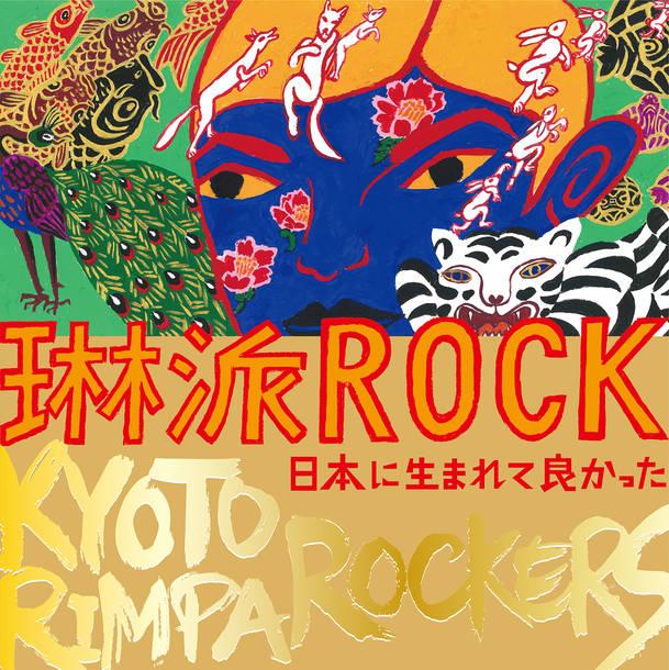 アルバム『琳派ROCK 日本に生まれて良かった』
