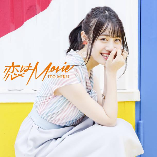 シングル「恋はMovie」【DVD付き限定盤B】(CD+DVD)