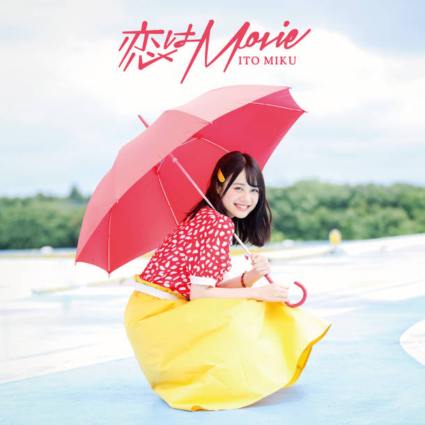 シングル「恋はMovie」【DVD付き限定盤A】(CD+DVD)