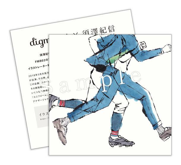 アルバム『半径50センチ』アナザージャケット