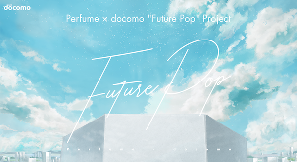 """『Perfume × docomo """"Future Pop"""" Project』特設サイト"""