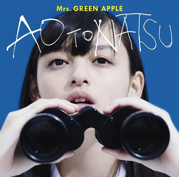 シングル「青と夏」【初回限定盤】(CD+DVD)