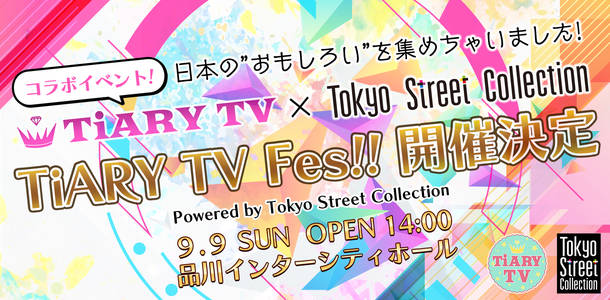 『TiARY TV Fes!! Powered by Tokyo Street Collection』
