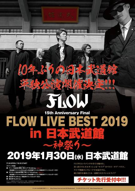 『15th Anniversary Final「FLOW LIVE BEST 2019 in 日本武道館 〜神祭り〜」』告知画像