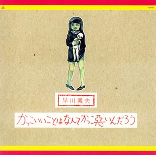 『かっこいいことはなんてかっこ悪いんだろう』('69)/早川義夫