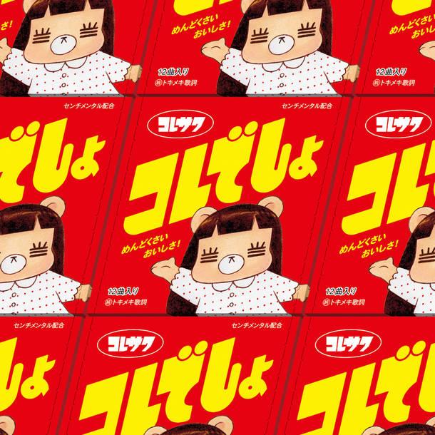 アルバム『コレでしょ』【通常盤】(CD)