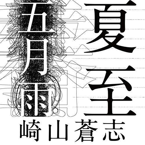 配信楽曲「夏至」/崎山蒼志