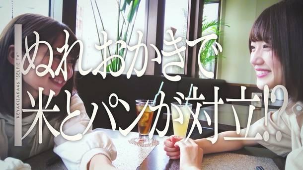 シングル「アンビバレント」Type B 特典映像(米谷奈々未×佐々木美玲)