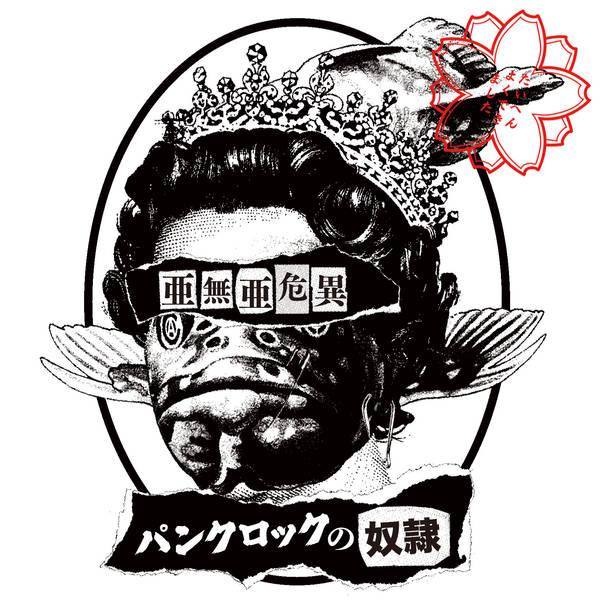 アルバム『亜無亜危異』