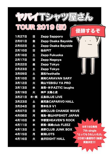 『ヤバイTシャツ屋さん TOUR 2019(仮)』