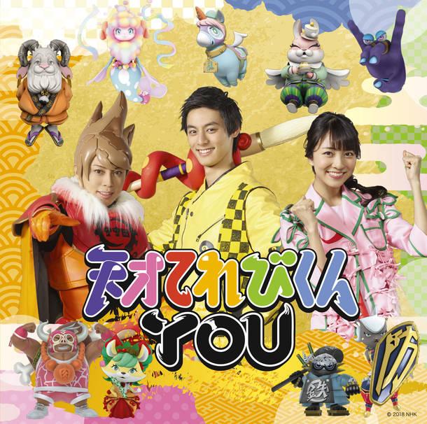 シングル「天才てれびくんYOU」【初回生産限定盤】(CD+DVD)