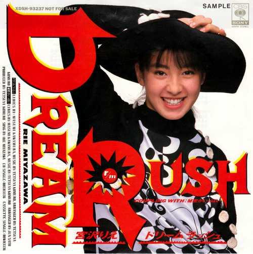 シングル「ドリーム ラッシュ」('89)/宮沢りえ