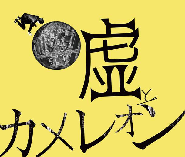 アルバム『ヲトシアナ』【通常盤】